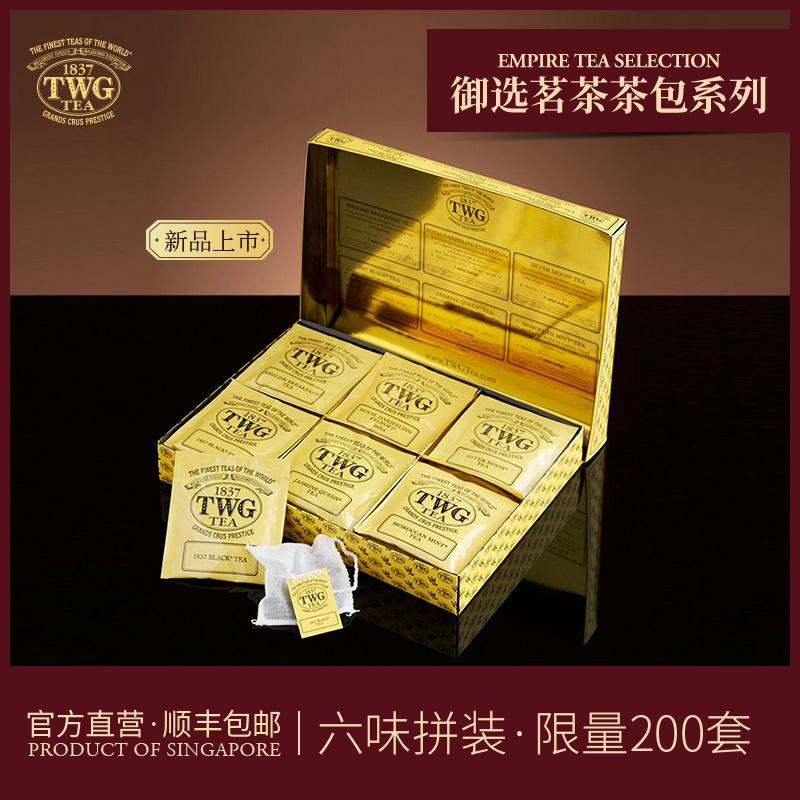 种口味红茶绿茶袋泡茶礼盒装送礼 6 特威茶经典拼装茶包 TWG 新品