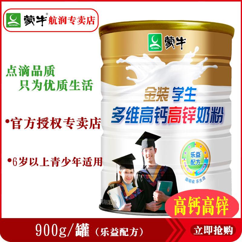 蒙牛奶粉 金装学生多维高钙高锌奶粉 900g/听(罐)装