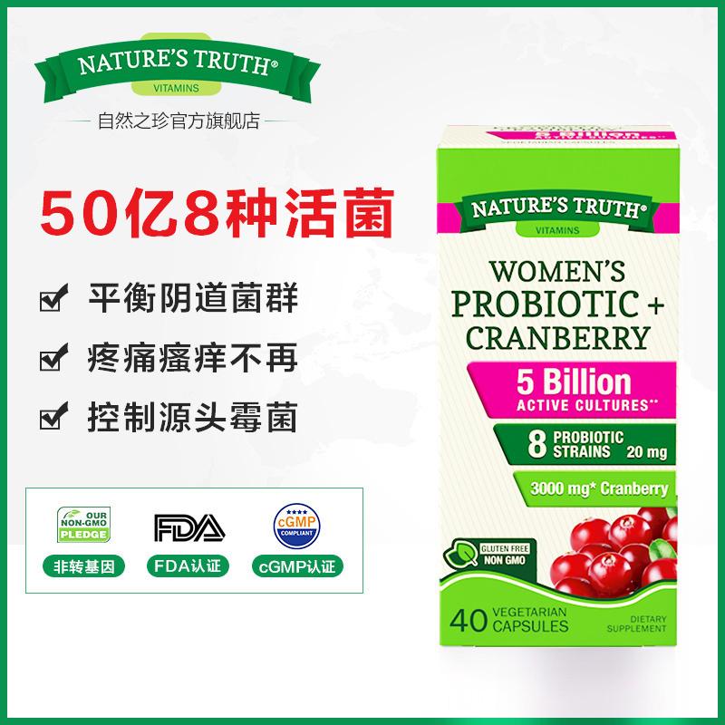 美国进口益生菌妇科口服女性霉菌私处护理进口乳酸杆菌蔓越莓胶囊
