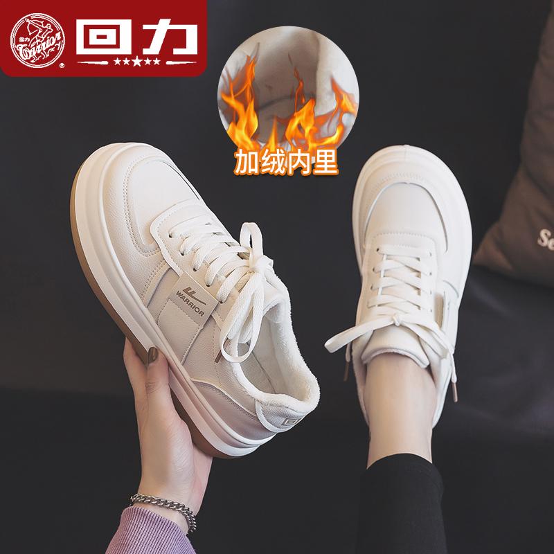 回力女鞋加绒小白鞋女冬2021新款爆款百搭鞋子秋冬二棉鞋板鞋秋季