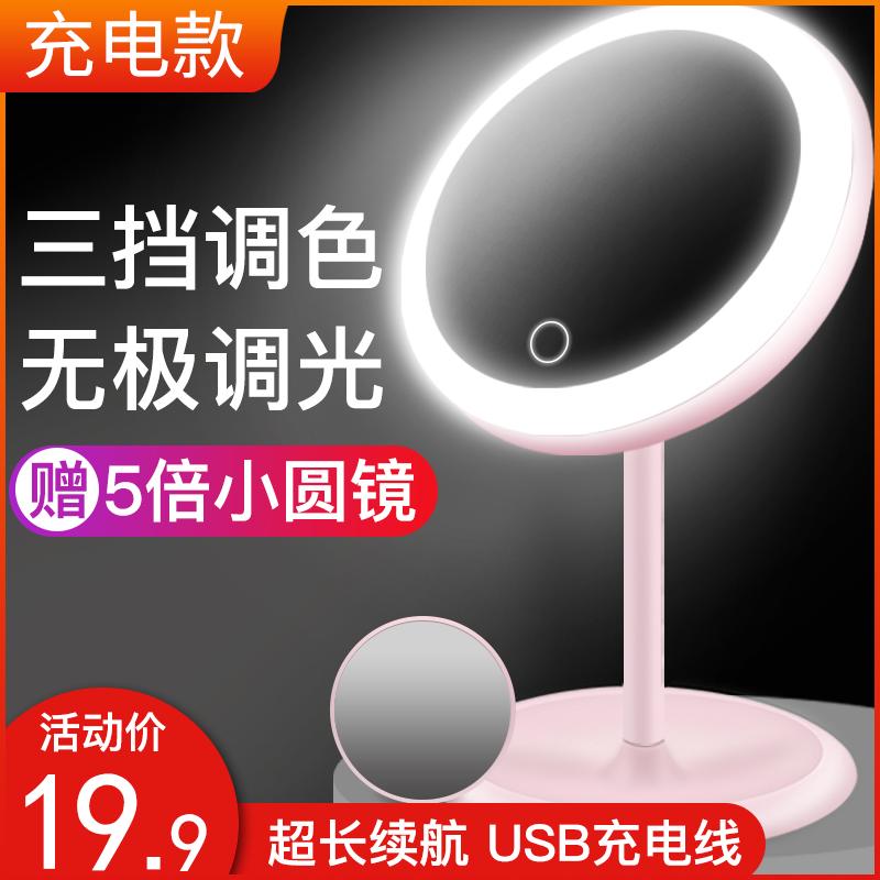 【券后价11.9】带led灯折叠化妆镜