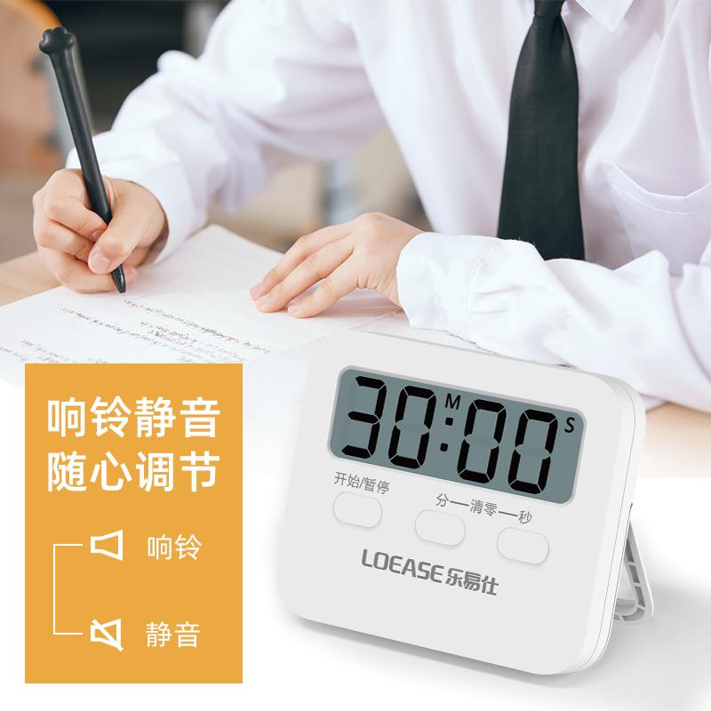 计时器提醒器学生震动ins 简约做题静音考研闹钟循环定时厨房烘焙