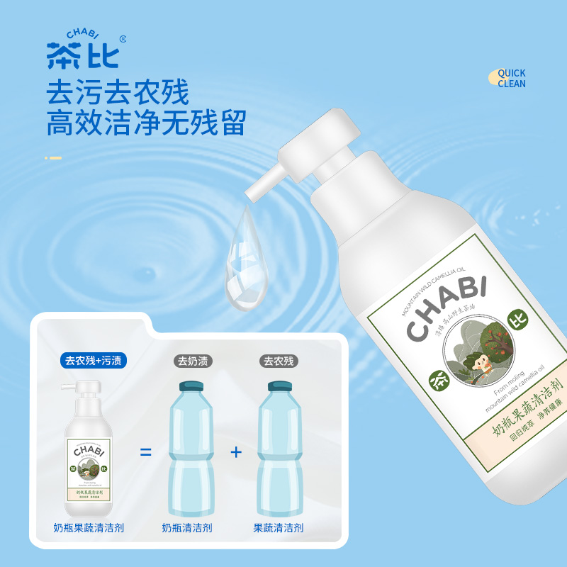 【百想茶比】母婴奶瓶专用清洗剂