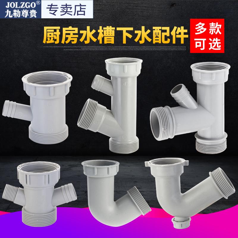 洗菜盆下水溢水管配件厨房单双槽洗碗池水槽排水管防臭溢水三通管