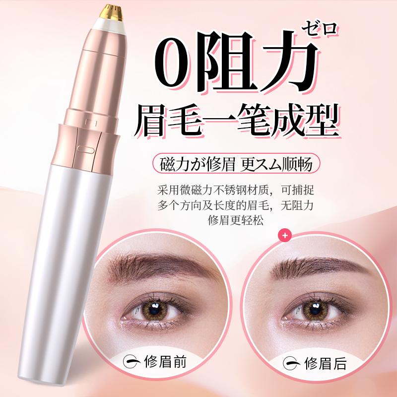 美技电动修眉刀女士修眉刀自动修眉神器安全型刮眉美容修剪器充电 No.1