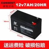12V7AH battery alarm security access control fire host audio battery UPS lighting elevator emergency battery