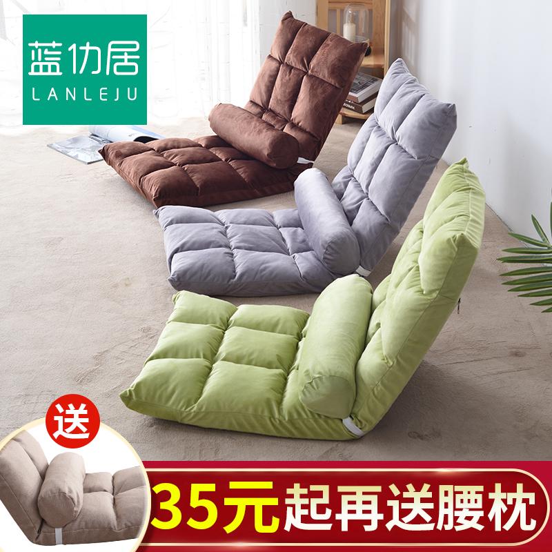 懒人沙发榻榻米床上椅子靠背日式地板小沙发网红款地垫床上电脑椅