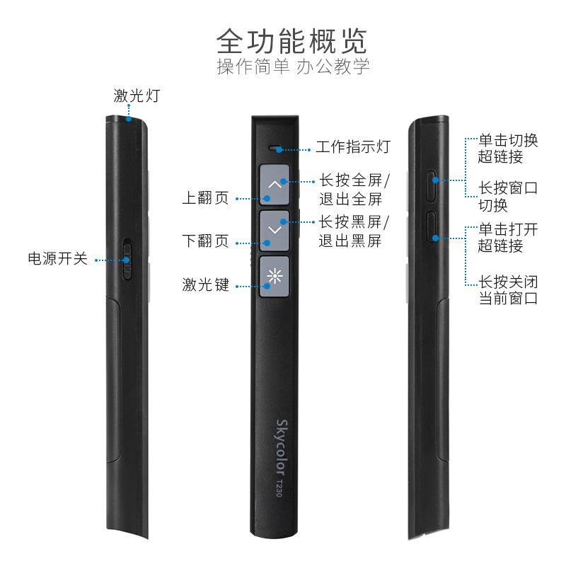 天彩ppt翻页笔充电教师用教学讲课件演示器多功能激光投影遥控笔