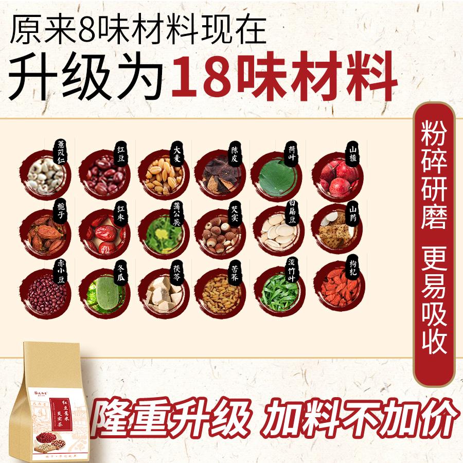 丸颜堂红豆薏米芡实茶赤小豆薏仁枸杞苦荞大麦花茶养生优惠券