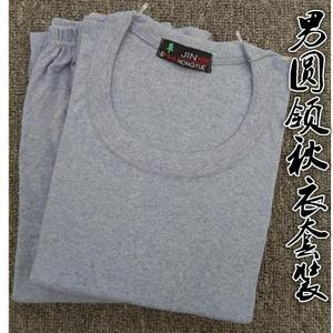 特价中年青年薄款男士保暖内衣全棉贴身睡衣睡裤针织套装内衣男式