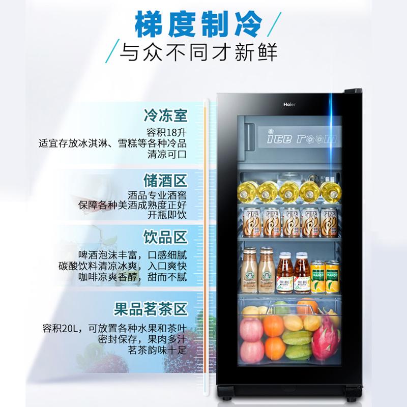 冰吧家用小型保鲜冷藏饮料柜酒柜立式冰柜 120DF LC 海尔 Haier