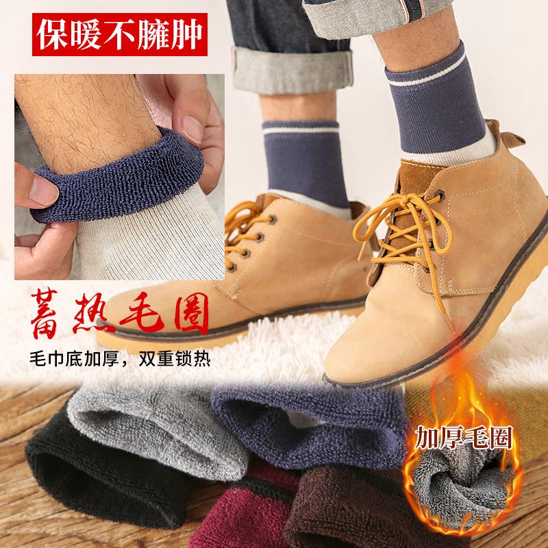 南极人男士中筒秋冬季保暖加绒羊毛巾冬天纯棉加厚长筒男袜子防臭