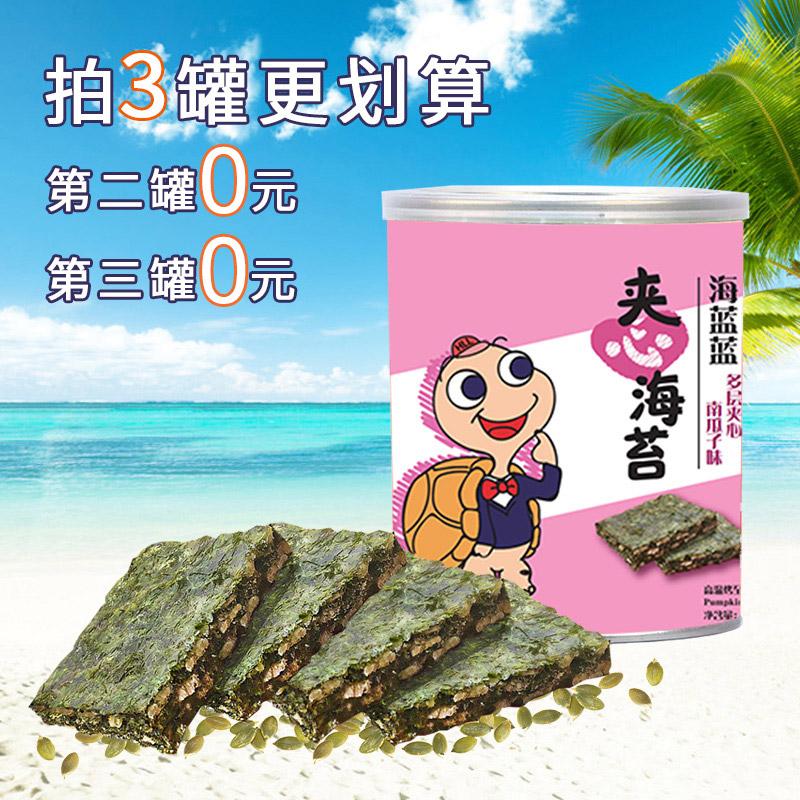 【海蓝蓝】夹心海苔即食儿童芝麻南瓜籽炒米孕妇宝宝零食40克每罐