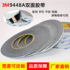 3m9448AB black double-sided adhesive strong high-viscosity ultra-thin mobile phone repair high temperature resistant car non-marking tape