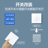 Yi Bailong remote control switch 220v lamp home wireless remote control free wiring dual control random paste smart wireless switch