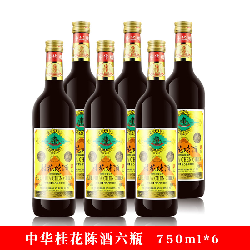 北京丰收牌桂花陈酒甜酒葡萄酒桂花陈酿龙徽中华桂花陈红酒甜红优惠券