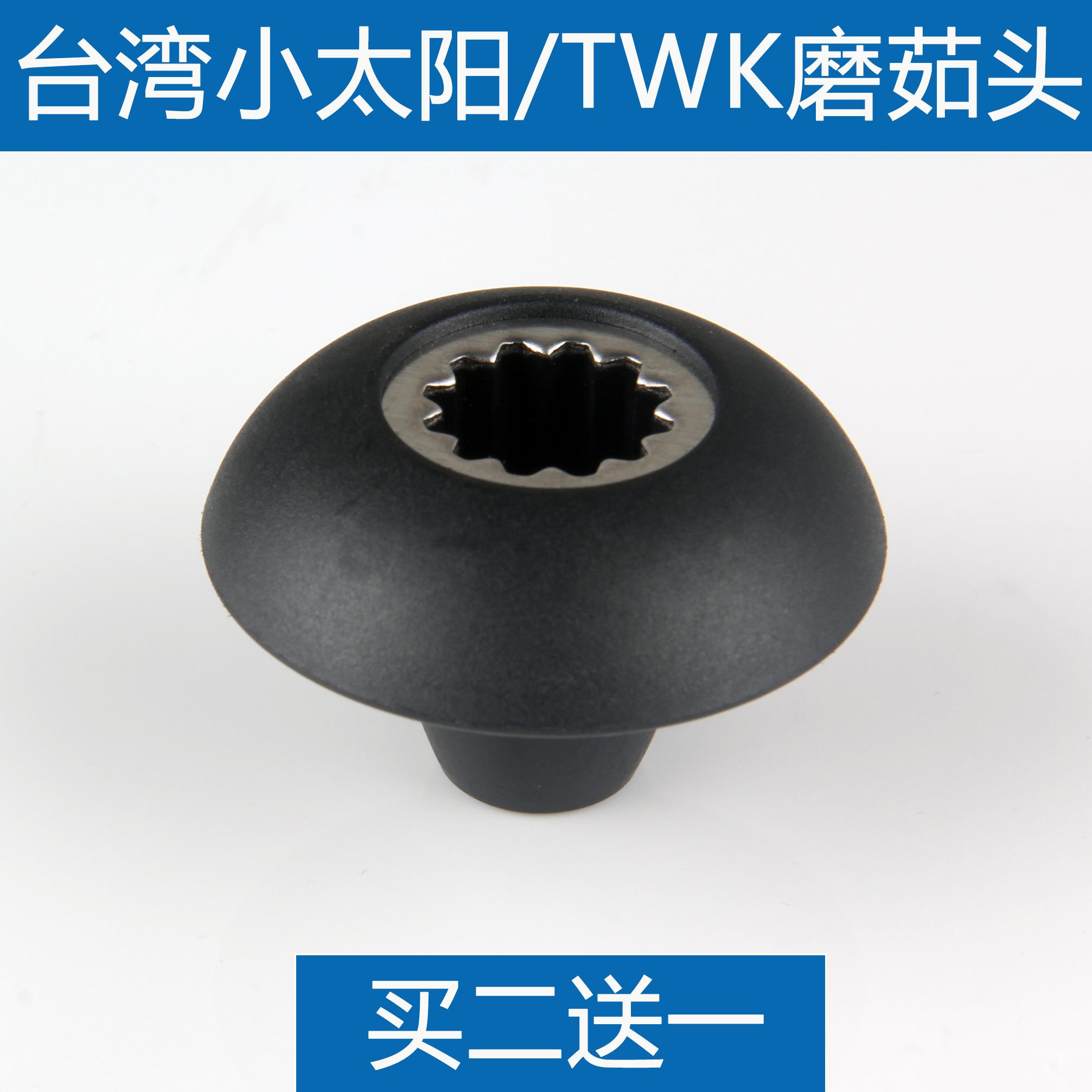 臺灣小太陽TM-767大馬力沙冰機寶島TWK-800豆漿機蘑菇頭齒輪配件