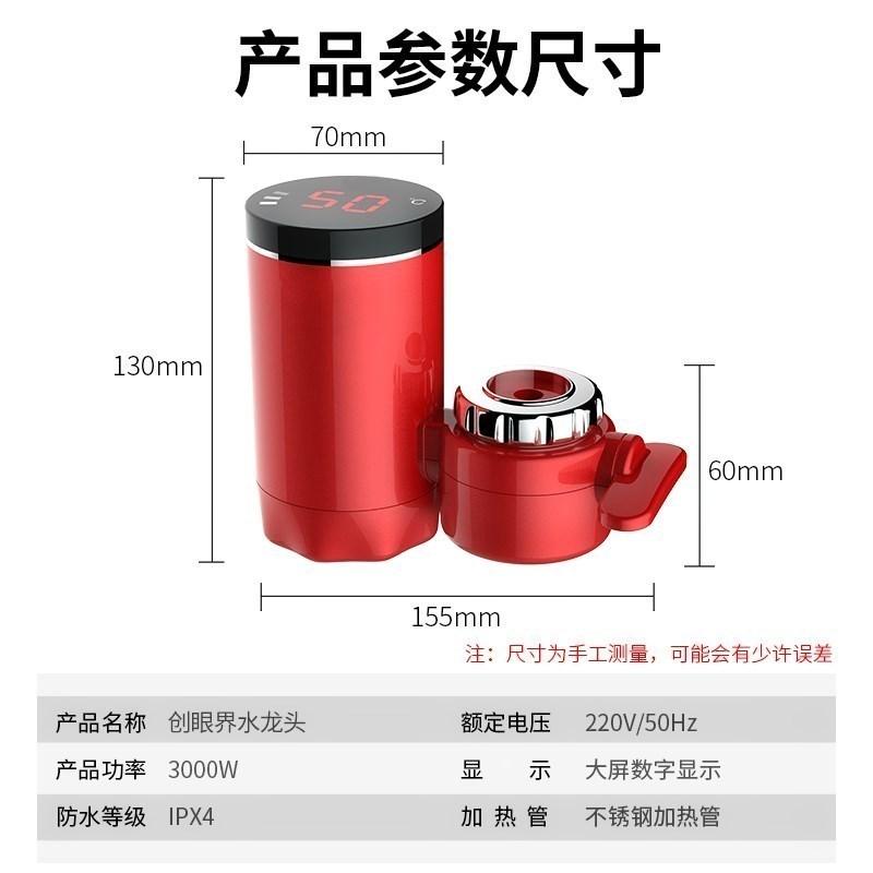湘湘免安装电热水龙头即热式厨房家用快速过自来水加热器冷热两用