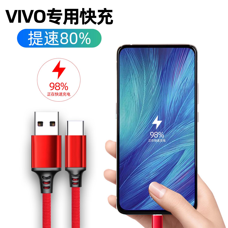 vivo数据线快速充5A闪充充电器线vivoiqoo3Neo3x30pro手