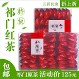Keemun black tea super small package 2019 new tea spring tea Luzhou congou boxed tea 400 g