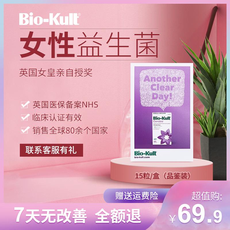 英国进口 Bio-Kult 女性益生菌胶囊 15粒*3件 双重优惠折后¥89.9包邮包税(拍3件)