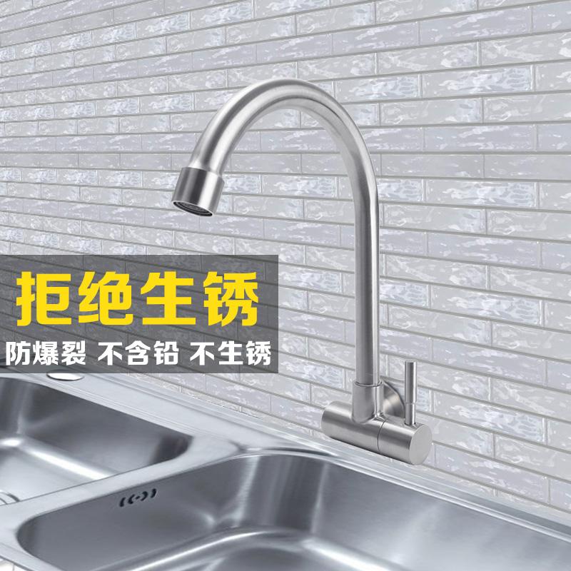 万向旋转龙头 不锈钢水槽厨房洗菜盆家用 304 高浪水龙头单冷入墙式
