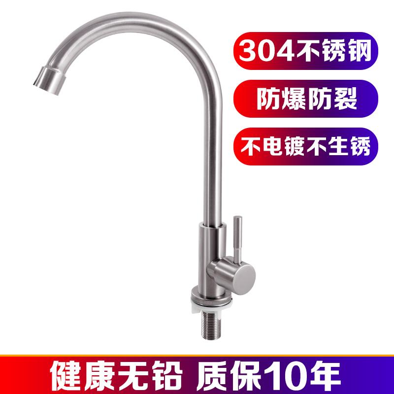 家用 不锈钢龙头 304 厨房冷热水龙头洗菜盆单冷水龙头水槽洗手脸盆