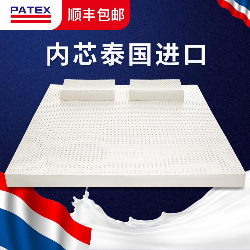 泰国进口原液,90%乳胶:PATEX 纯天然透气乳胶床垫