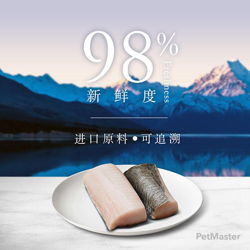 Petmaster佩玛思特冰川系列丹麦鳕鱼沙丁鱼成猫猫粮2kg+400g包邮优惠券