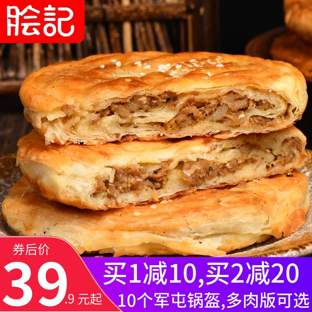 10个脍记军屯锅魁四川成都地方特产手工小吃葱香猪肉早餐锅盔糕点