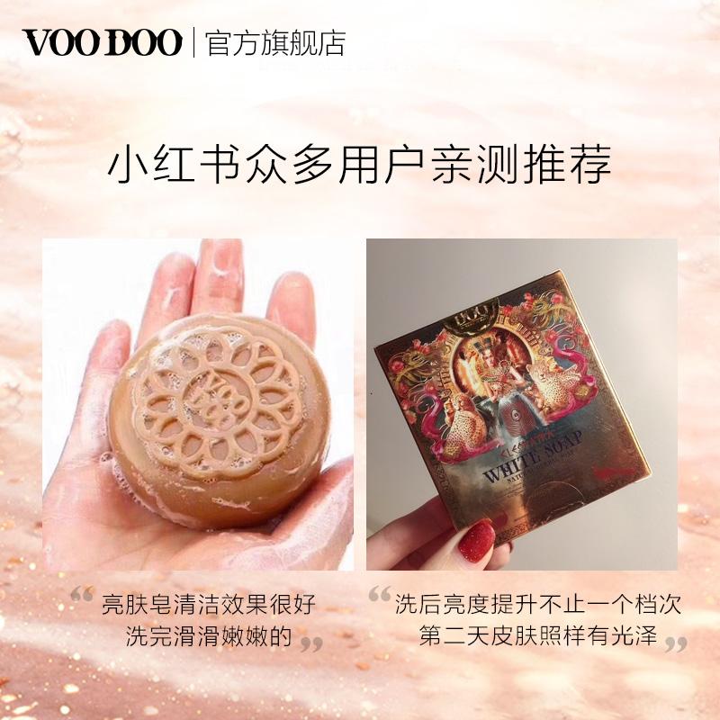 泰国手工皂清洁毛孔面部控油提亮肤色香皂洁面 voodoo