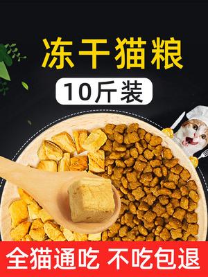 上新2020猫粮10斤装幼猫成猫通用型主粮增肥发腮猫饭营养流浪猫冻优惠券
