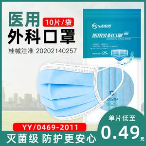 医用外科口罩一次性医疗灭菌外科医护专用三层防护