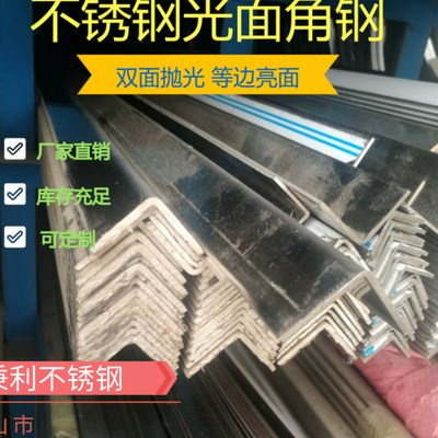 201304 polished stainless steel thin wall surface angle 15 * 15 * 20 * 20 30 30 1.0 1.5 2.0