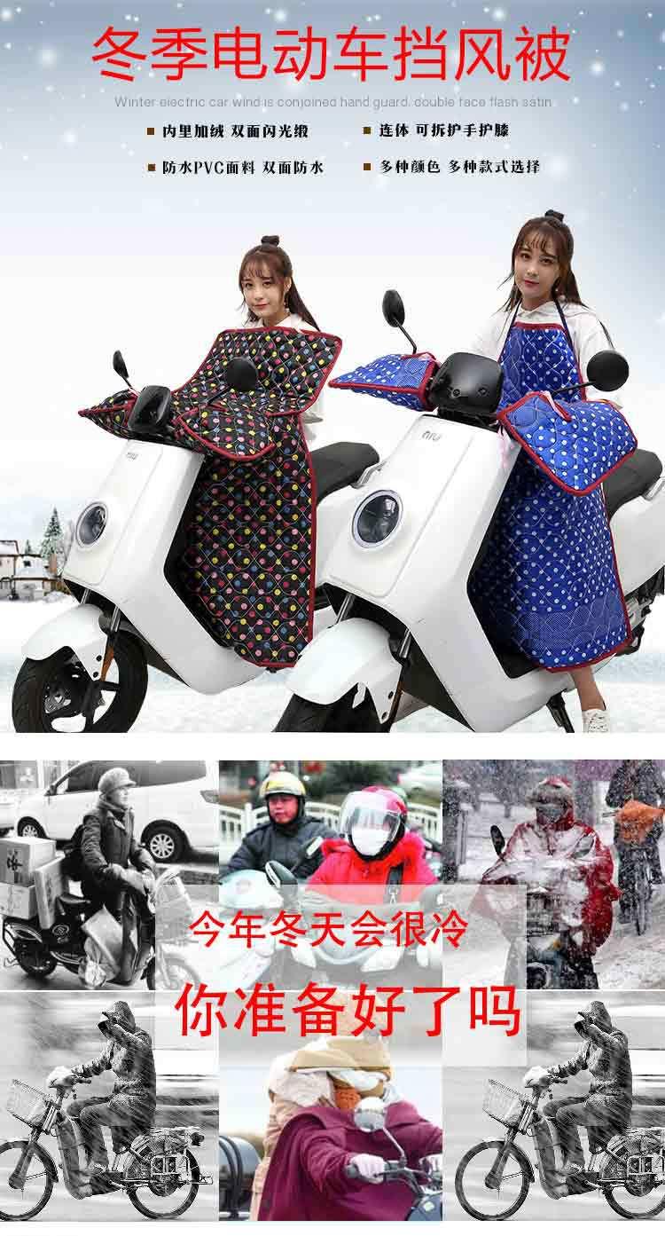 電動摩托車擋風被冬季加絨加厚電瓶車自行車防曬罩加大衣女電車秋