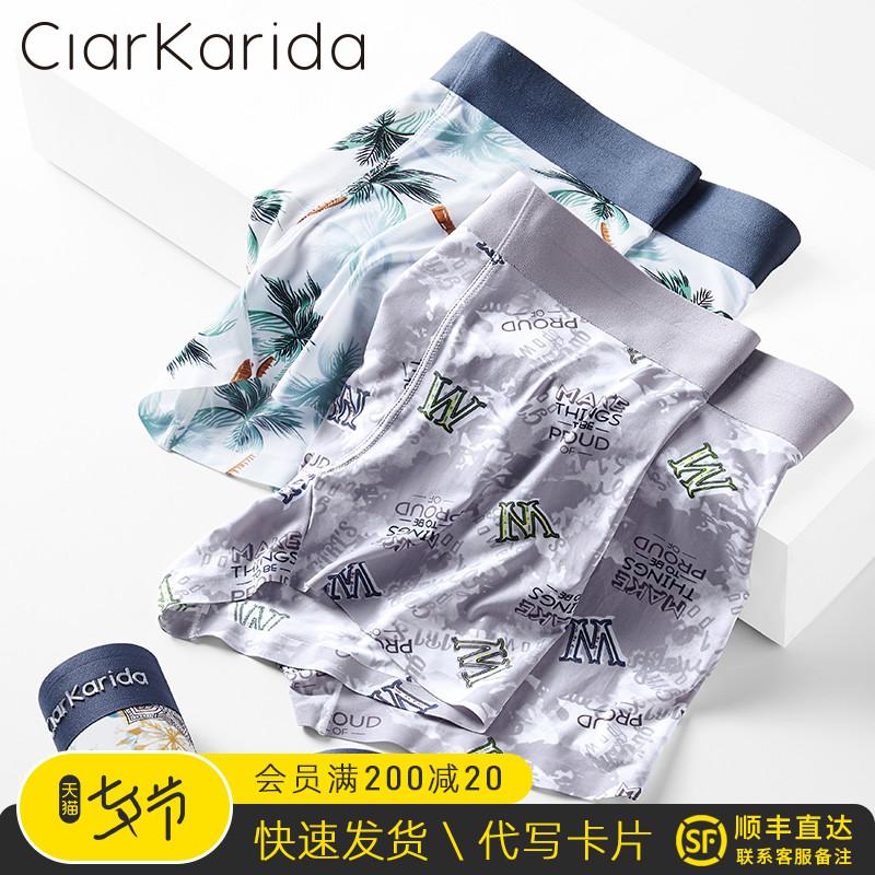 ClarKarida男士冰丝内裤男夏季薄款透气无痕平角裤青年印花四角裤