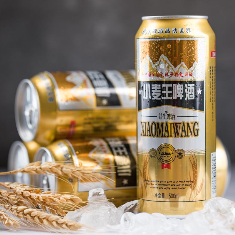 罐整箱裝 益生廠家團購包郵精釀啤酒麥香味醇正 小麥王啤酒 9 500ml