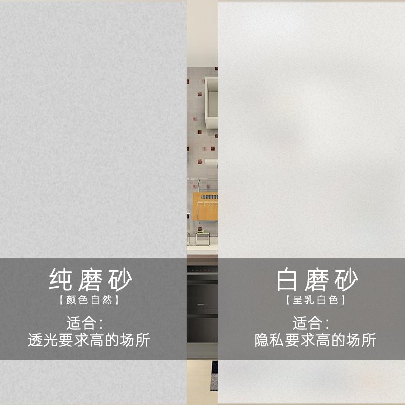 静电玻璃贴纸遮光窗户浴室卫生间透光不透明窗贴纸办公室磨砂贴膜 No.4
