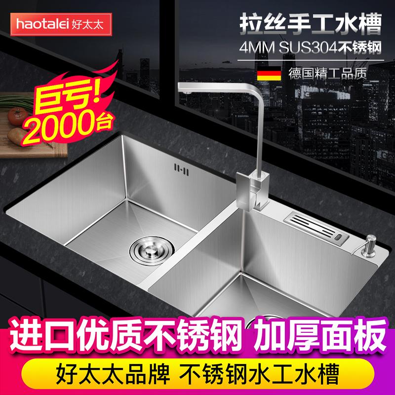 304 厨房不锈钢水槽加厚台下洗碗槽水池家用 德国好太太洗菜盆双槽