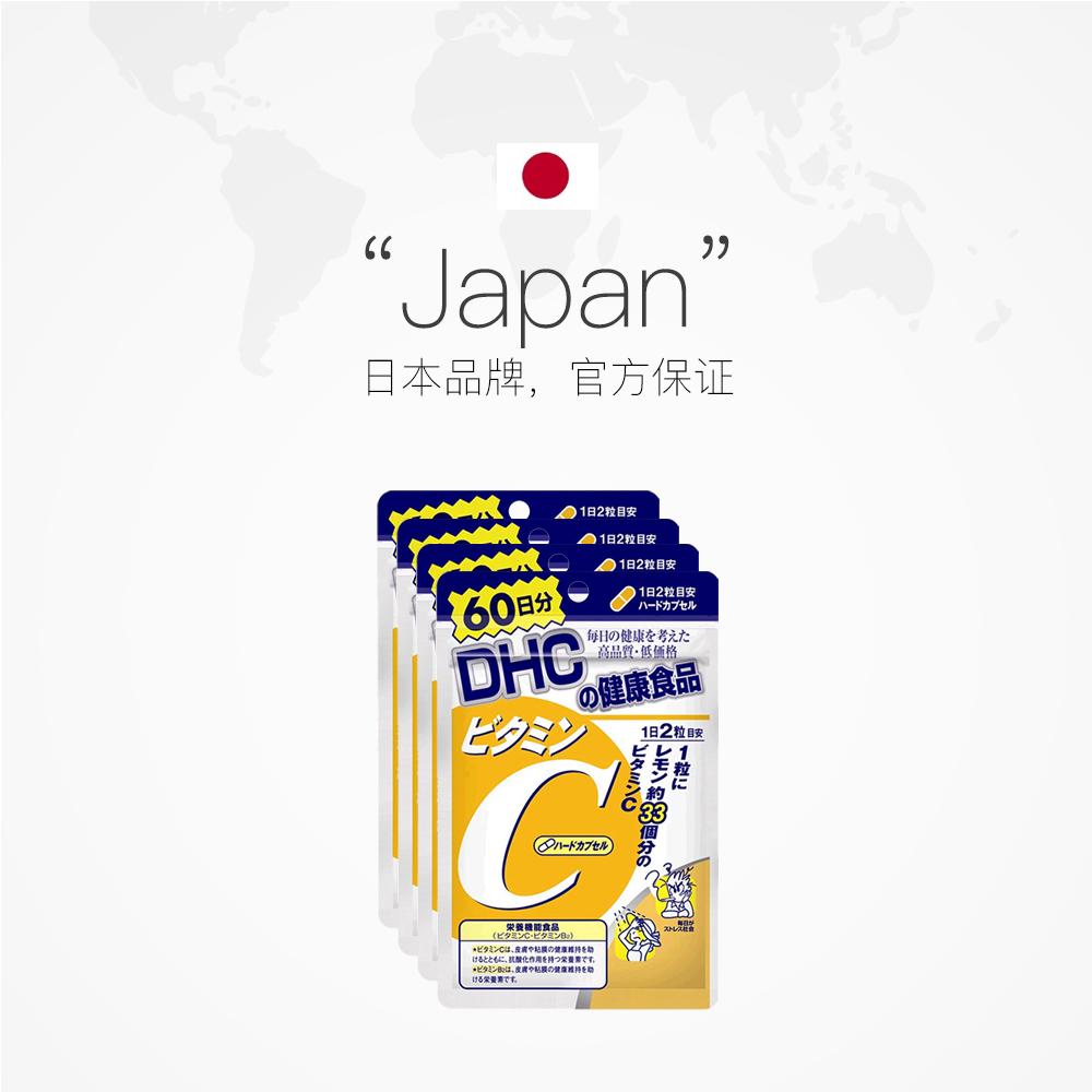 【直营】DHC维生素C120粒60日  VC维他命C日本进口 4件装