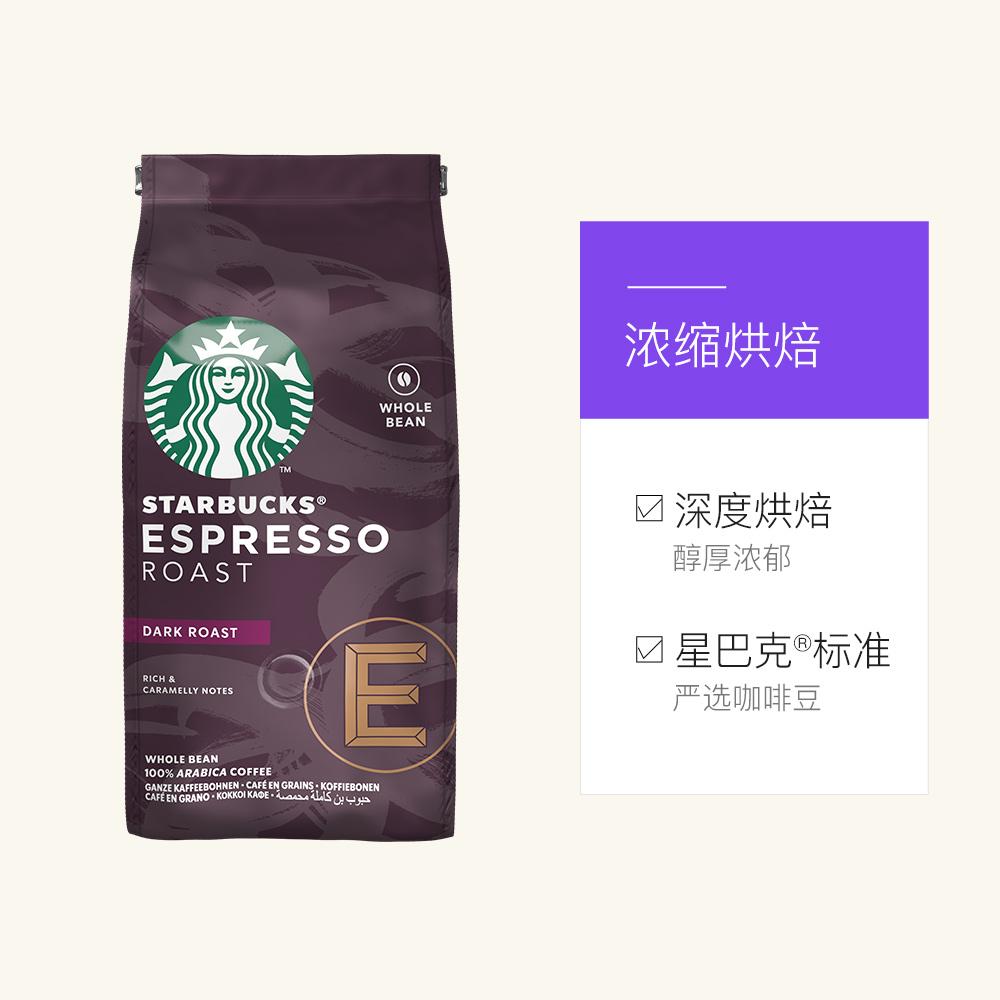 【直营】星巴克®浓缩烘焙咖啡豆200g