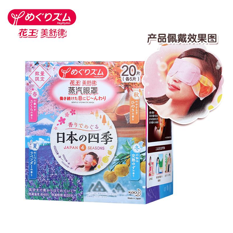 盒缓解眼疲劳日本 3 片装 20 花王美舒律蒸汽眼罩舒缓疲劳四季香型