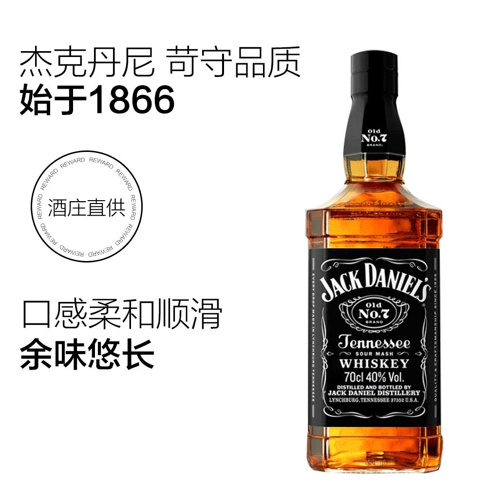 瓶装正品包邮送礼 700ml 美国原装进口杰克丹尼威士忌洋酒 直营