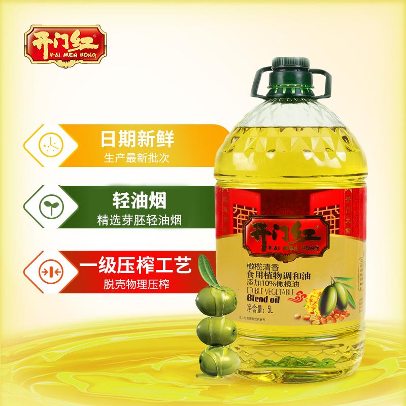 开门红10%橄榄油食用油桶装家用非转基因植物调和油5L大桶色拉油