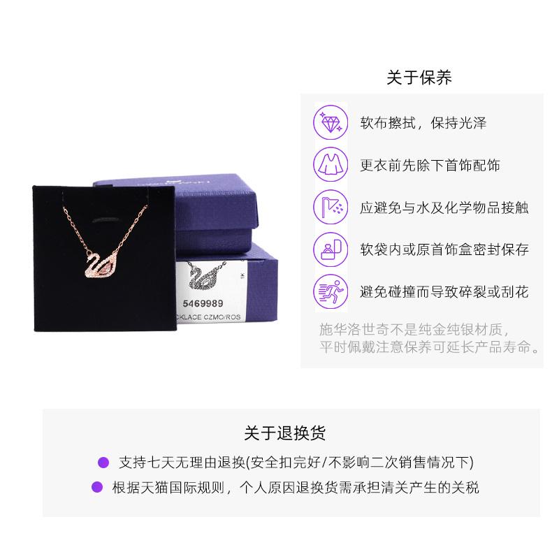 5469989 新款粉钻天鹅女水晶锁骨粉色项链 19 施华洛世奇 Swarovski