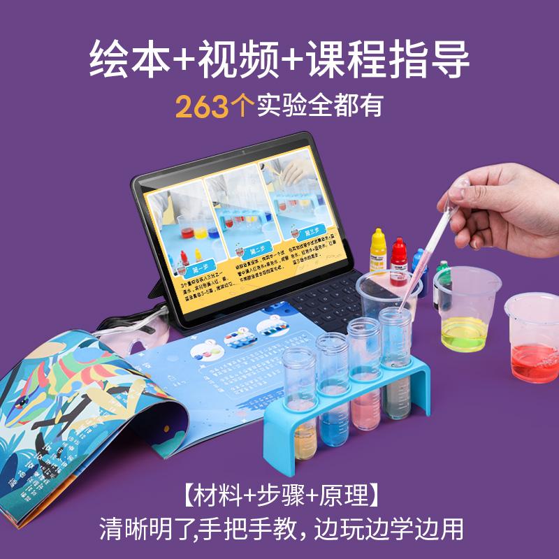 蓝宙儿童科学小实验套装玩转小学生玩具器材料包幼儿园趣味小制作 No.3