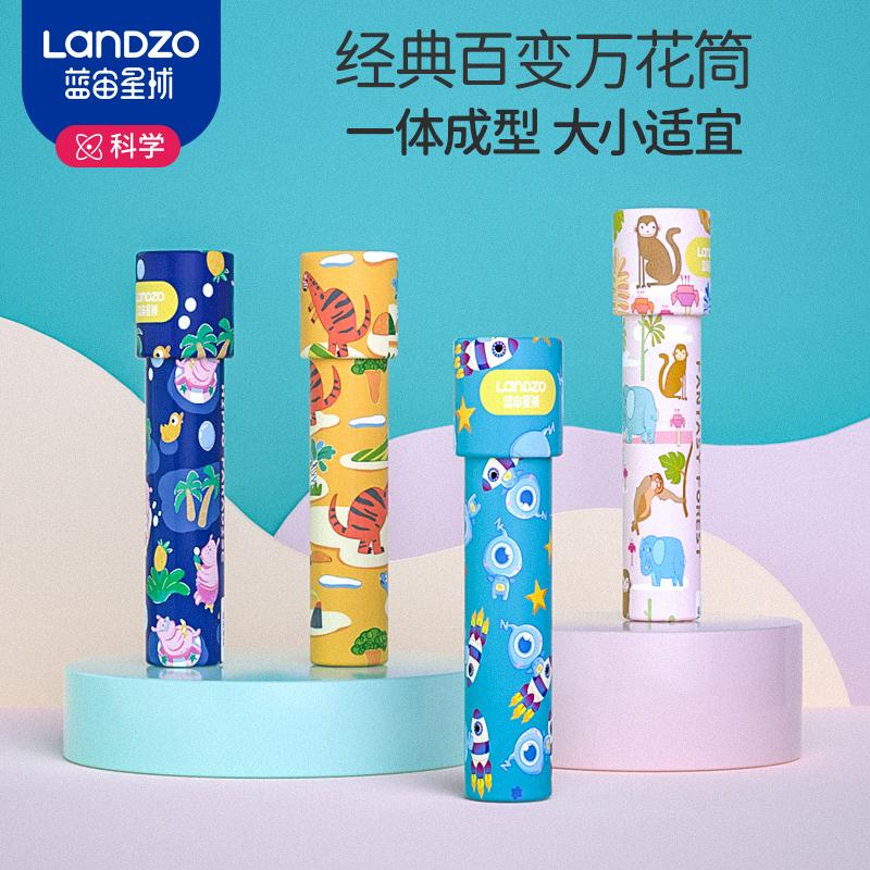 蓝宙 DIY自制多棱镜 儿童万花筒玩具 天猫优惠券折后¥6.9包邮(¥11.9-5)多款可选