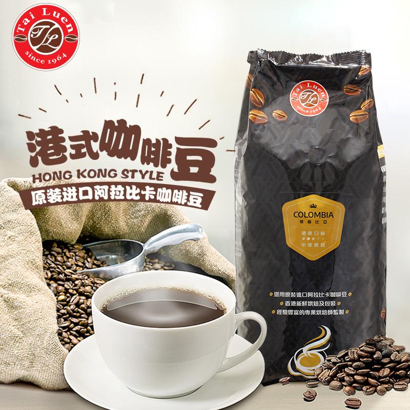 临期值哭!香港茶餐厅专用:1kg TAI LUEN TL大昌优品 哥伦比亚无糖咖啡豆