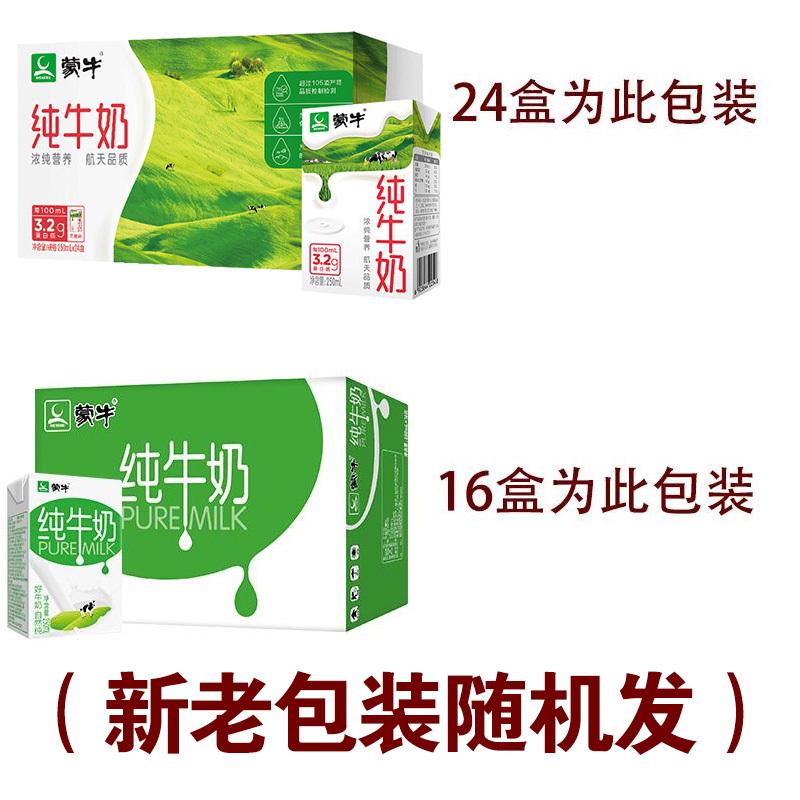 蒙牛无菌砖纯牛奶250ml*24盒整箱中老年学生营养早餐牛奶7月产