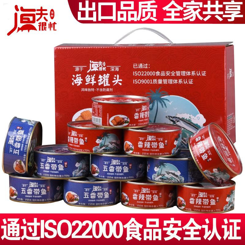 出口品质 12罐/1800g 渔夫很忙 即食香酥带鱼罐头 整箱礼盒装 券后78元包邮